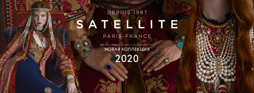 Новый премиальный французский бренд украшений!