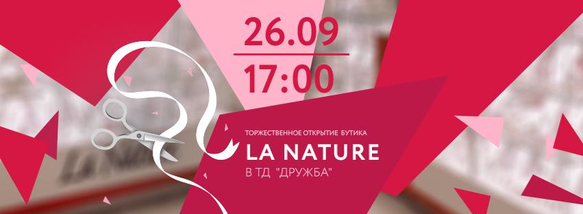Новый бутик La Nature в ТД «Дружба» на Новослободской