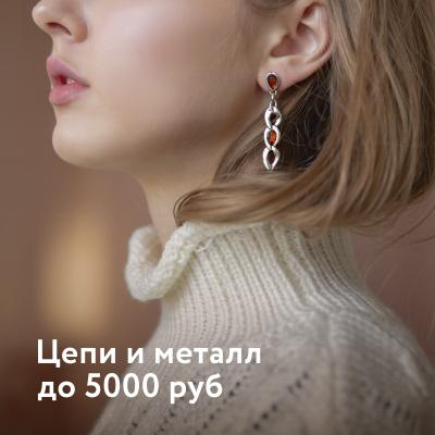 Подборка модных украшений до 5000 рублей