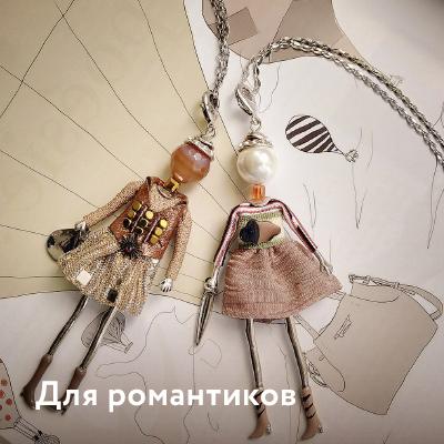 Куклы-подвески