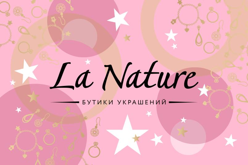 Электронная подарочная карта La Nature